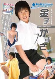 美少年コレクション ~イケメン少年大図鑑~ Vol.7 金子かずさ Part2