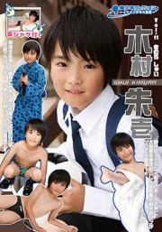 美少年コレクション ~イケメン少年大図鑑~ vol.11 木村朱壱