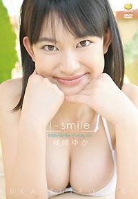 I-smile 城崎ゆか 表紙画像
