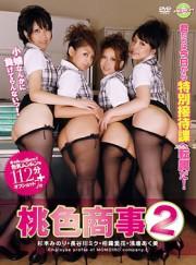 桃色商事 2