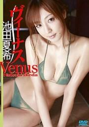 Venus -ヴィーナス- 池田夏希