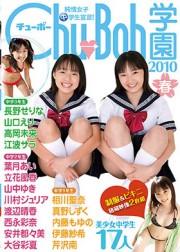 純情女子中学生宣言! Chu→Boh学園2010 春 制服&ビキニ秘蔵映像2枚組