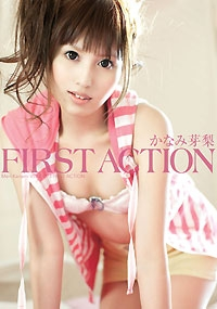 First Action かなみ芽梨