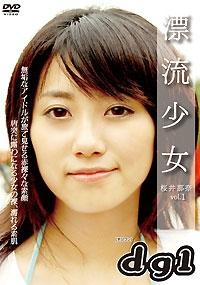 漂流少女vol.1 桜井那菜