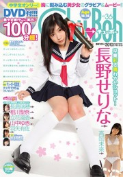 Chu→Boh vol.36