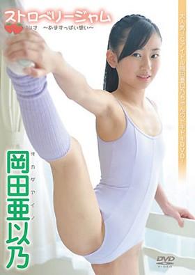 ストロベリージャム 14才 ~あまずっぱい想い~ 岡田亜以乃 表紙画像