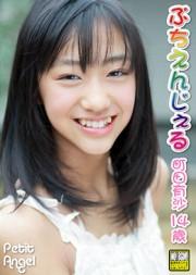 ぷちえんじぇる 町田有沙 14歳