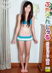 ぷちえんじぇる 川村ジュリア 14歳