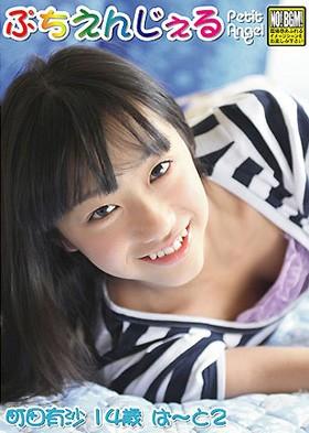 ぷちえんじぇる 町田有沙 14歳 ぱ~と2 表紙画像