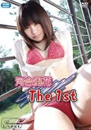 初恋MEMORY The 1st 河合風花