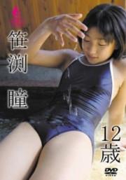ポイント3倍)笹渕瞳13歳