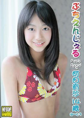 ぷちえんじぇる 町田有沙 14歳 ぱ~と3 表紙画像