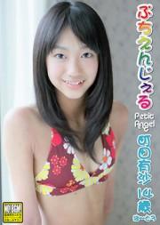 ぷちえんじぇる 町田有沙 14歳 ぱ~と3