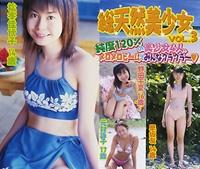 総天然美少女 VOL.3