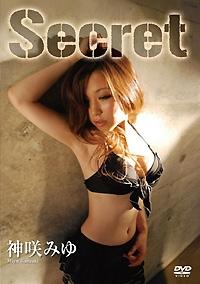 Secret 神咲みゆ 表紙画像