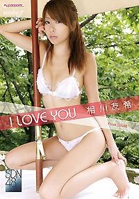 I LOVE YOU 相川友希