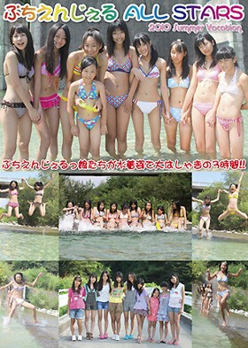 ぷちえんじぇる ALLSTARS 2010 Summer Vacation