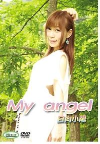 My Angel 日向小陽 表紙画像