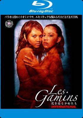 Les Gamins(ブルーレイ) 花を売る少女たち Naomi & Risa