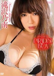 滝沢乃南 PARADISE BOX