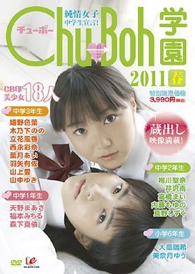 【特典】純情女子中学生宣言!Chu→Boh学園2011 春 *サイン入りパンフレット 表紙画像