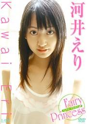Fairy Princess 河井えり