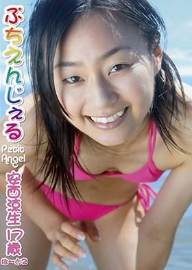 ぷちえんじぇる 安西涼生 17歳ぱ~と2