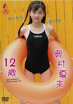 奥村夏未 12歳 表紙画像