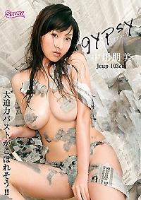 大迫力バストがこぼれそう gypsy Jカップの103cm 中川朋美