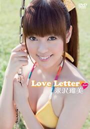 Love Letter 米沢瑠美
