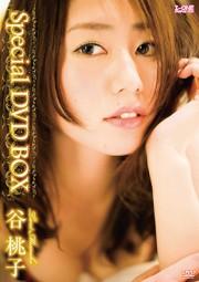 谷桃子 Special DVD-BOX