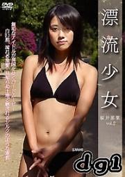 漂流少女Vol.2 桜井那菜