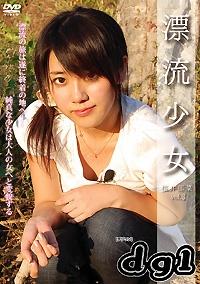 漂流少女Vol.3 桜井那菜