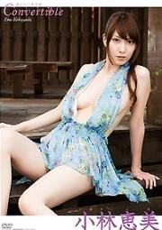 コンバーチブル 小林恵美