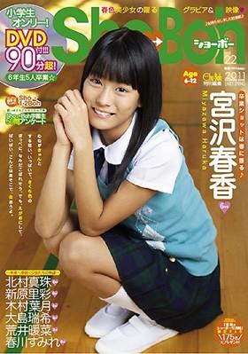 Sho→Boh vol.22 表紙画像