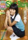 Sho→boh022号