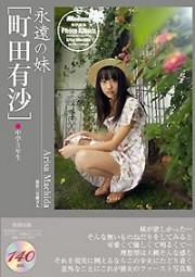 町田有沙写真集「永遠の妹」