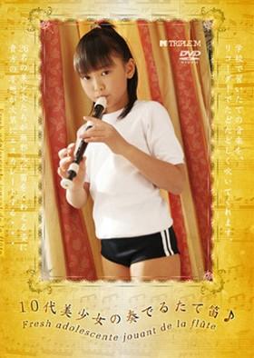 10代美少女の奏でるたて笛 表紙画像