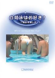白競泳はお好き? ~撮影現場レポート~