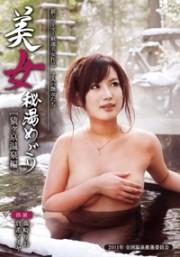 美女秘湯めぐり 猿ヶ京温泉編