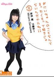 芹沢南 14歳中3 おにいちゃんのことなんてまったくもって好きじゃないんだからね!!!!