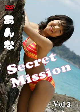 HMP Vol.9 Secret Mission PART-3 あんな 表紙画像