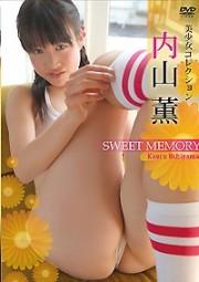 美少女コレクション 「SWEET MEMORY」 内山薫