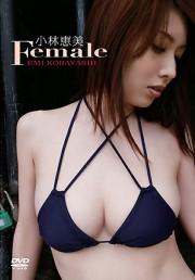 Female 小林恵美