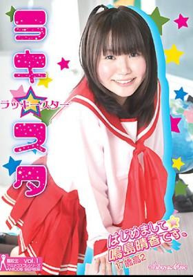 はじめまして☆鳴島晴香です。(高校生アニメコスプレシリーズ1) 表紙画像