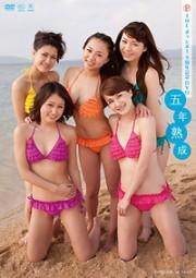 THE ポッシボー5周年記念DVD『五年熟成』