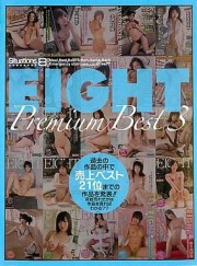 EIGHT PREMIUM BEST vol.3