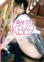 女子高生大好きシリーズ JKB69 春希ゆうり
