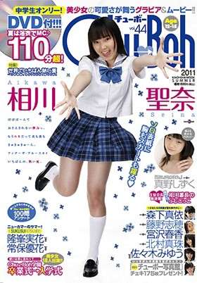 Chu→Boh vol.44