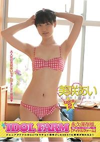 大人気の美咲あいちゃんがまたまた登場 ID☆L FARM  美咲あい Take2 夏休みはちょっぴり大人なあいちゃんに会えるかも!? 美咲あい